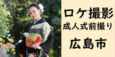 広島市で成人式の出張写真撮影カメラマン